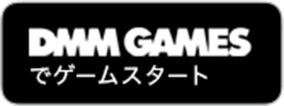 DMM GAMESでゲームダウンロード