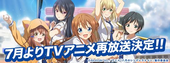 7月よりTVアニメ再放送決定!