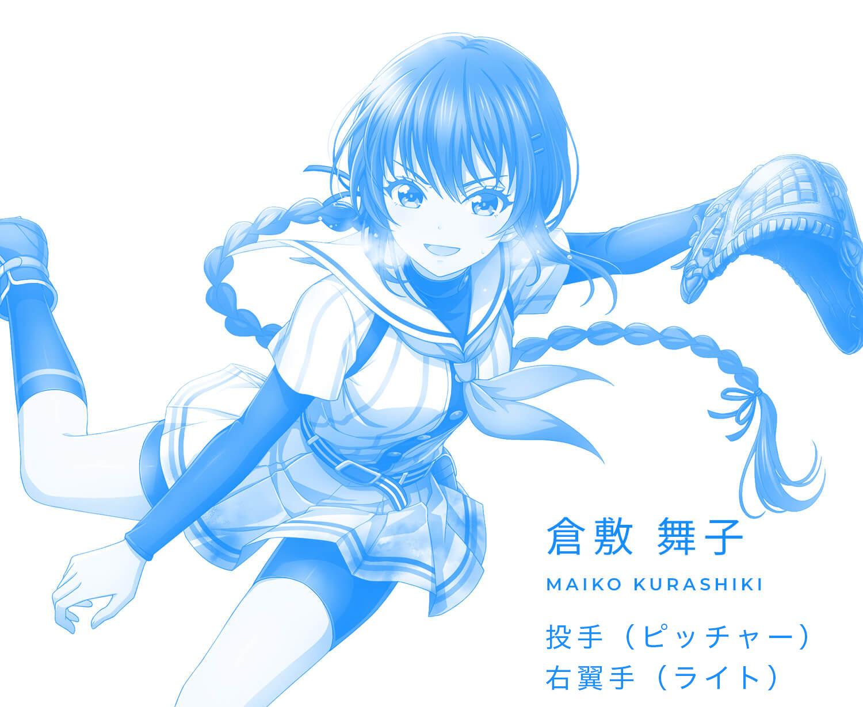 倉敷 舞子